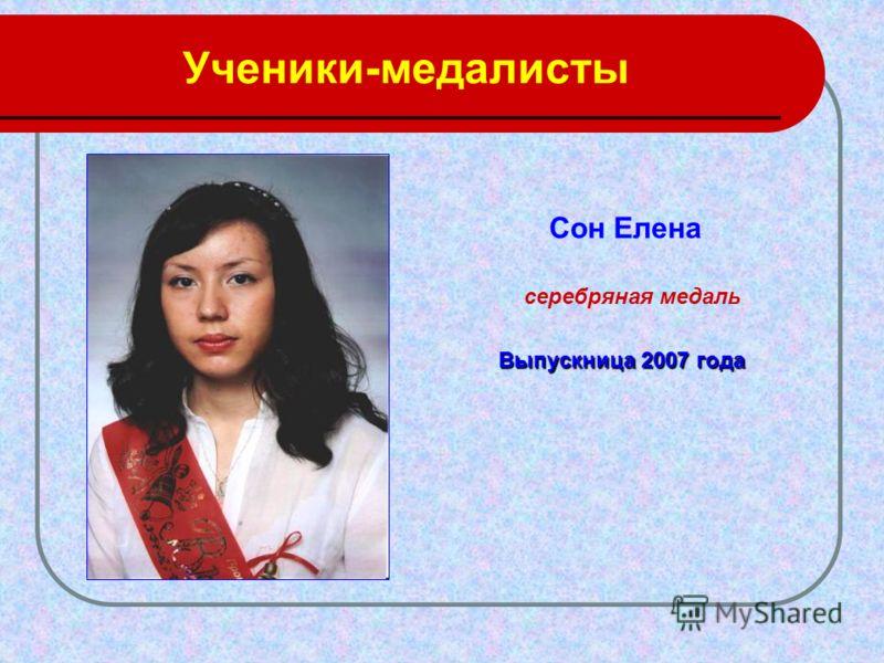 Ученики-медалисты Сон Елена серебряная медаль Выпускница 2007 года