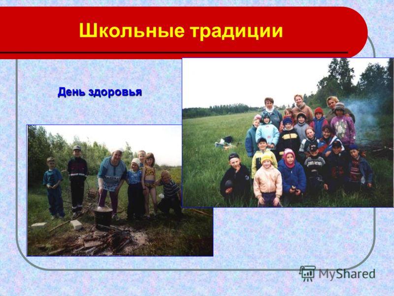 Школьные традиции День здоровья