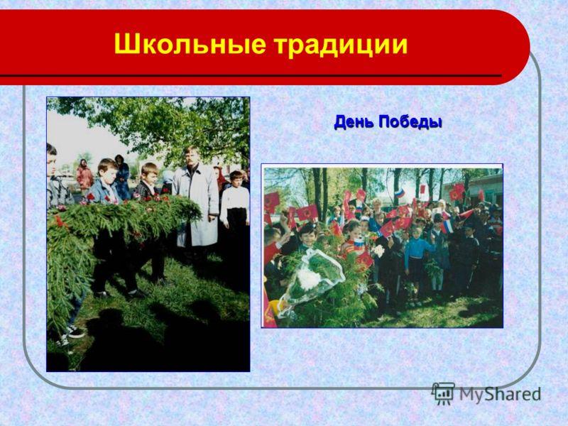 Школьные традиции День Победы