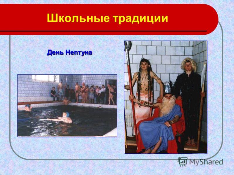 Школьные традиции День Нептуна