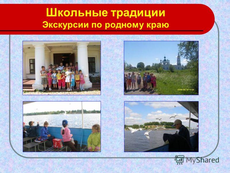 Школьные традиции Экскурсии по родному краю