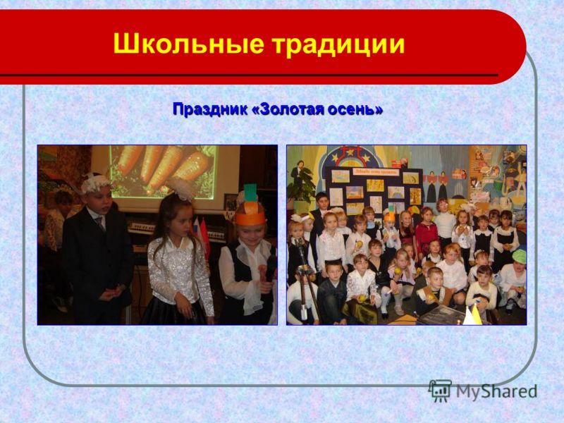 Школьные традиции Праздник «Золотая осень»