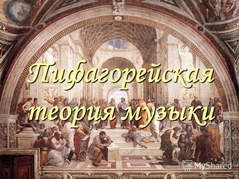 Пифагорейская теория музыки