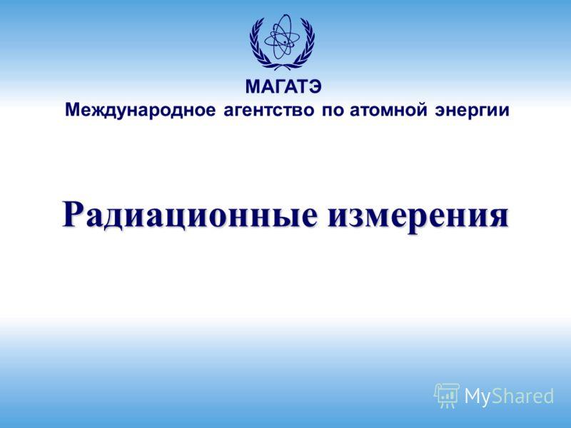 Международное агентство по атомной энергии МАГАТЭ Радиационные измерения