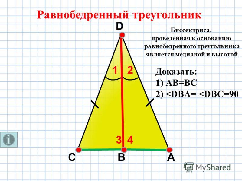 Доказать: 1) АВ=ВС 2)