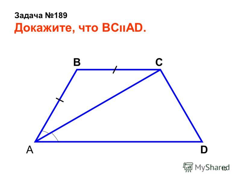 9 Докажите, что aװb, если: a) 1= 6; b) 1= 45°, а угол 7 в три раза больше угла 3. a b c 1 2 3 4 6 5 7 8 186