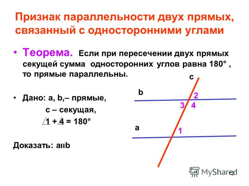 Гдз по геометрии класс теорема признак паралельности прямых