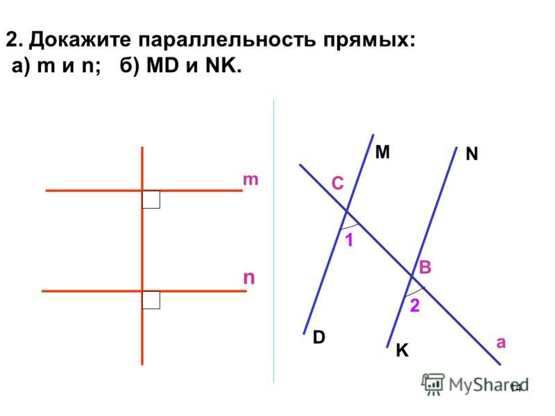 13 Закрепление изученного материала 1. Докажите параллельность прямых d и c. d c b 110° 70°