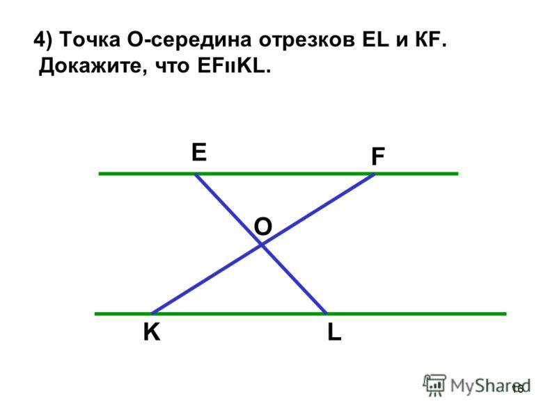 15 3. Параллельны ли прямые m и n? m n k 37° 143° 1 2 3