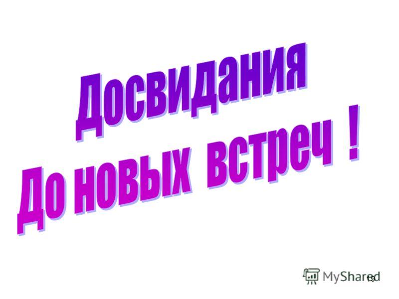 18 Домашнее задание § 1 пункты 24, 25; ответить на вопросы 1- 5 на стр.63; решить задачи 187, 190.