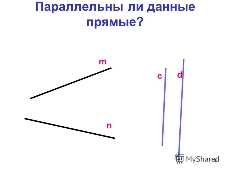 3 Повторение Как расположены данные прямые относительно друг друга на рис.1. и 2? Рис. 1. Рис. 2.