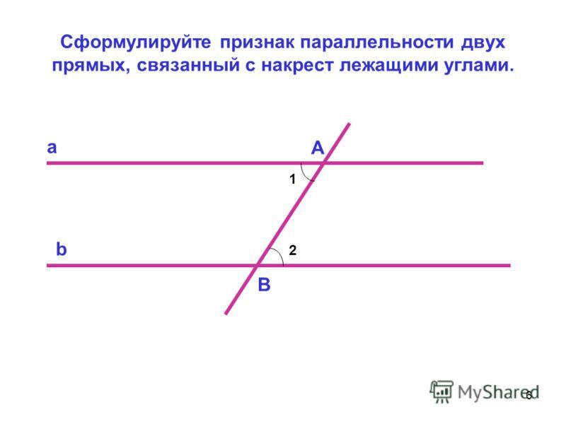 5 1.Как называется прямая с по отношению к прямым a и b? 2. Назовите пары накрест лежащих, односторонних, соответственных углов? 1 2 3 4 5 6 7 8 a b с