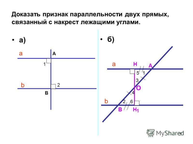 6 Сформулируйте признак параллельности двух прямых, связанный с накрест лежащими углами. a b B A 1 2
