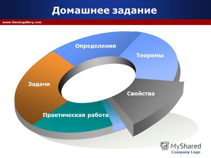 Company Logo www.themegallery.com Задачи Определения Теоремы Свойства Практическая работа Домашнее задание