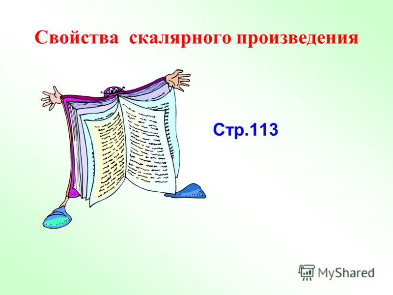 Свойства скалярного произведения Стр.113
