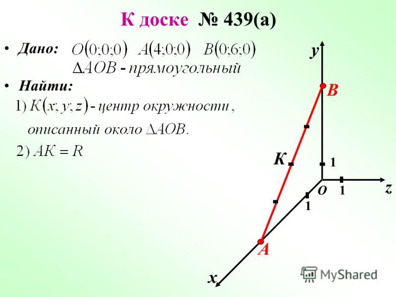 К доске 439(а) Дано: х у z 1 1 1О Найти: А В К