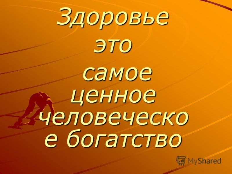 Здоровьеэто самое ценное человеческо е богатство самое ценное человеческо е богатство