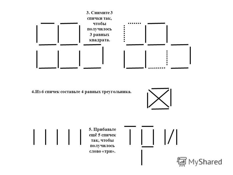 Станция 3. Поработай со « спичками». 1.Переложите 3 спички так, чтобы получилось 3 равных квадрата. 2.Переложите 5 спичек так, чтобы получилось 2 квадрата.