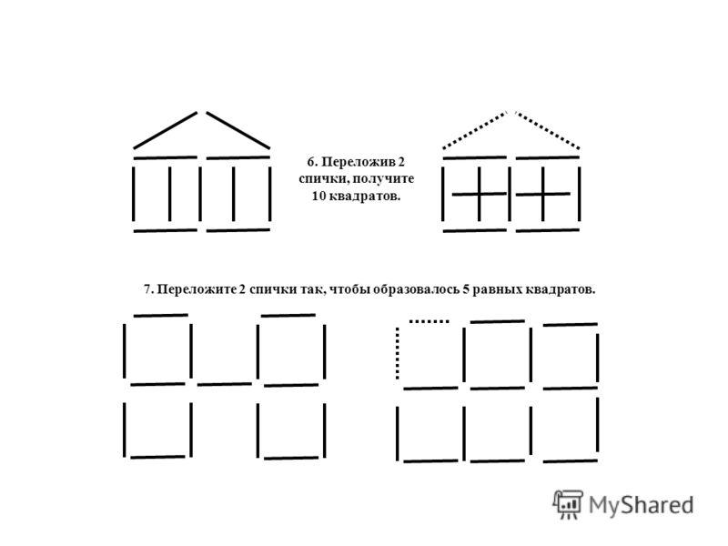 3. Снимите 3 спички так, чтобы получилось 3 равных квадрата. 4.Из 6 спичек составьте 4 равных треугольника. 5. Прибавьте ещё 5 спичек так, чтобы получилось слово «три».