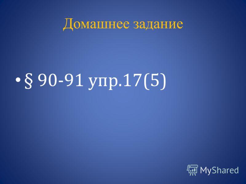 Домашнее задание § 90-91 упр.17(5)