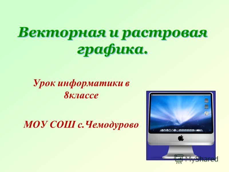 Урок информатики в 8классе МОУ СОШ с.Чемодурово