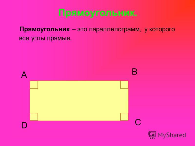Прямоугольник. Прямоугольник – это параллелограмм, у которого все углы прямые. A B C D