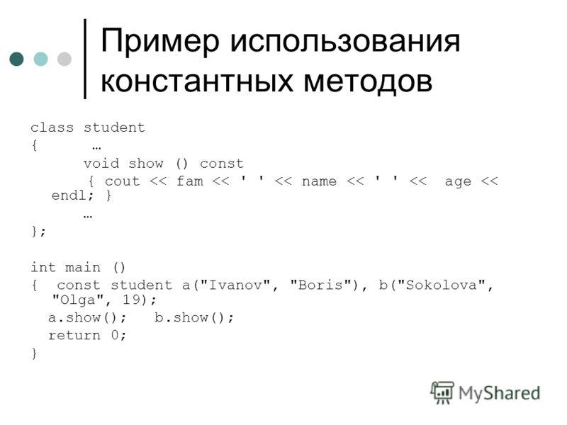 Пример использования константных методов class student { … void show () const { cout