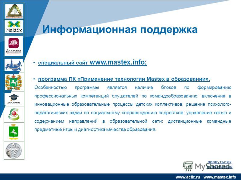 www.company.com чяс Информационная поддержка www.aclic.ru www.mastex.info вернуться к содержанию программа ПК «Применение технологии Mastex в образовании». Особенностью программы является наличие блоков по формированию профессиональных компетенций сл