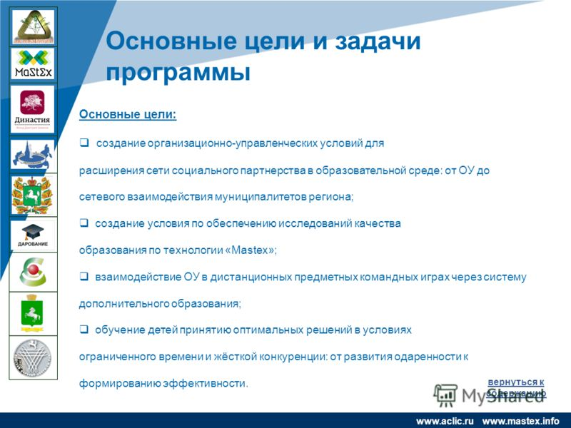 www.company.com чяс Основные цели и задачи программы www.aclic.ru www.mastex.info Основные цели: создание организационно-управленческих условий для расширения сети социального партнерства в образовательной среде: от ОУ до сетевого взаимодействия муни
