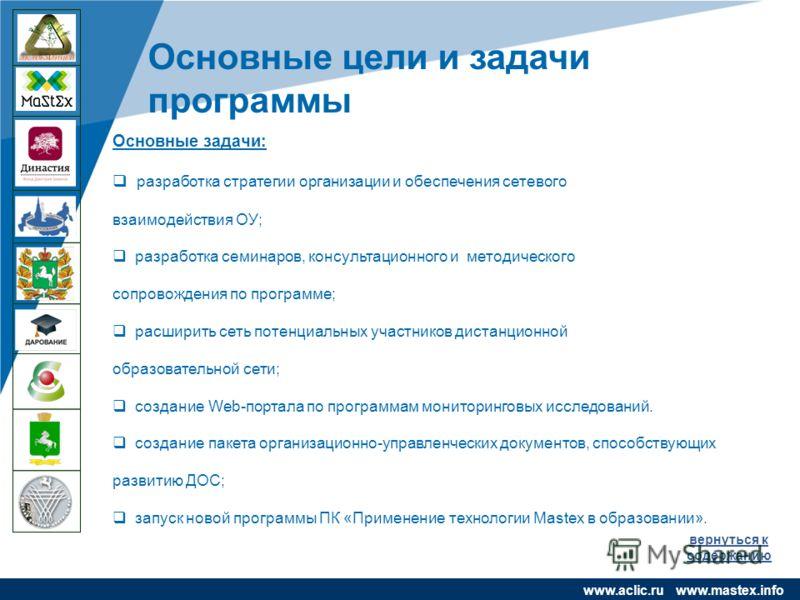 www.company.com чяс www.aclic.ru www.mastex.info Основные задачи: разработка стратегии организации и обеспечения сетевого взаимодействия ОУ; разработка семинаров, консультационного и методического сопровождения по программе; расширить сеть потенциаль