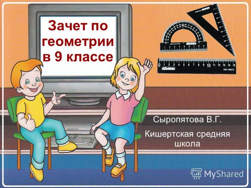 Зачет по геометрии в 9 классе Сыропятова В.Г. Кишертская средняя школа