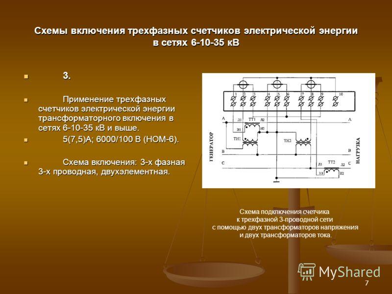 7 Схемы включения трехфазных счетчиков электрической энергии в сетях 6-10-35 кВ 3. 3. Применение трехфазных счетчиков электрической энергии трансформаторного включения в сетях 6-10-35 кВ и выше. Применение трехфазных счетчиков электрической энергии т
