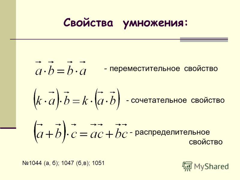 Свойства умножения: - п ереместительное свойство - сочетательное свойство - р- р аспределительное свойство 1044 (а, б); 1047 (б,в); 1051