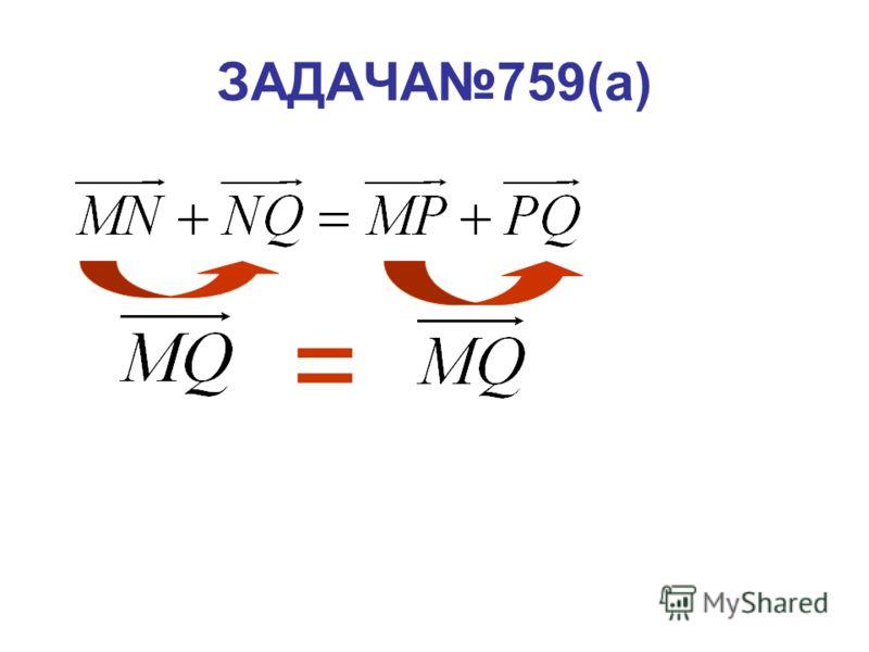 ЗАДАЧА759(а) =