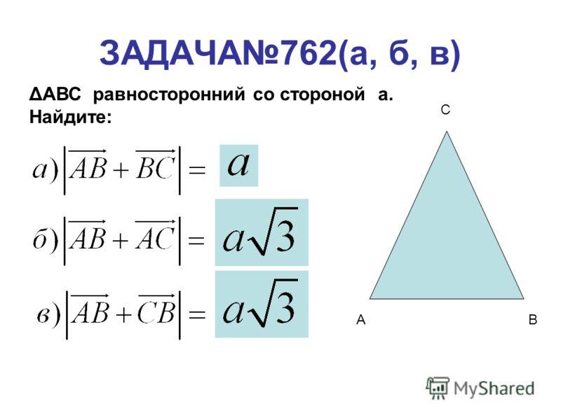 ЗАДАЧА762(а, б, в) АВ С ΔАВС равносторонний со стороной а. Найдите: