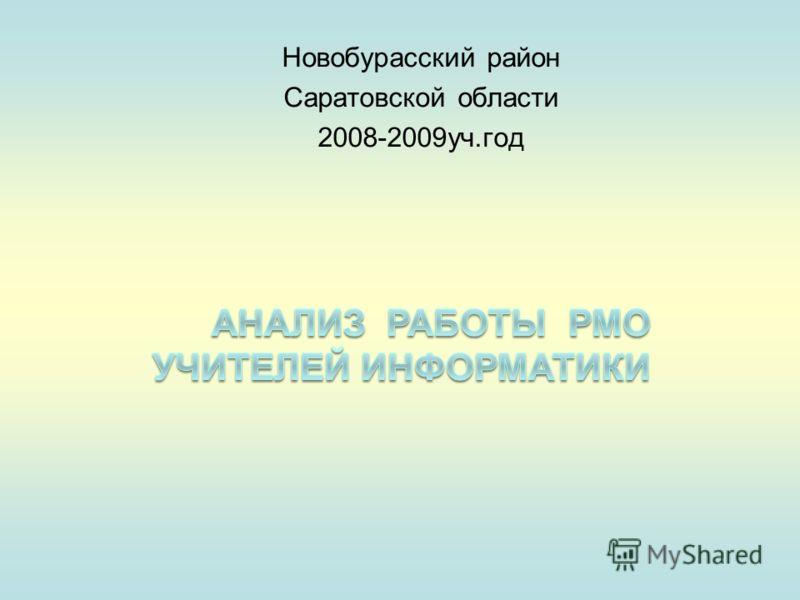 Новобурасский район Саратовской области 2008-2009уч.год