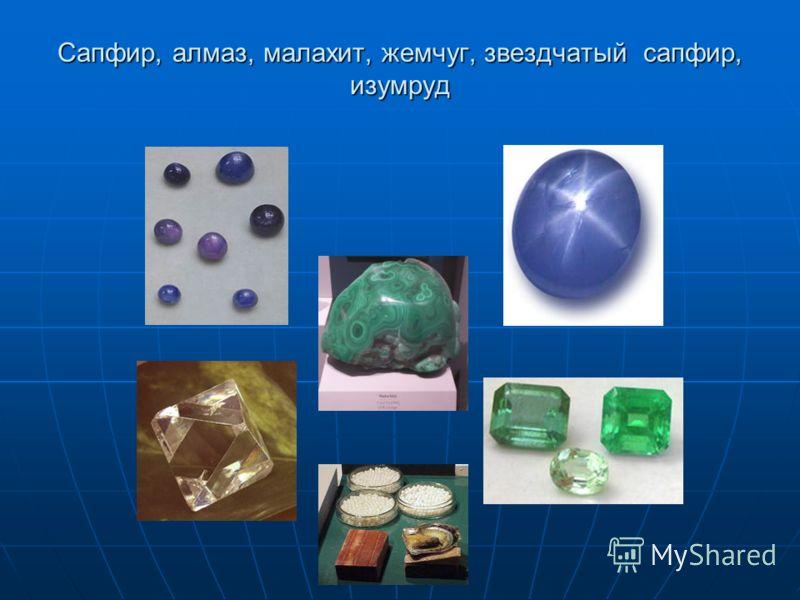 Сапфир, алмаз, малахит, жемчуг, звездчатый сапфир, изумруд