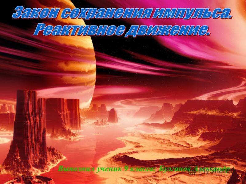 Выполнил ученик 9 класса: Булганов Александр