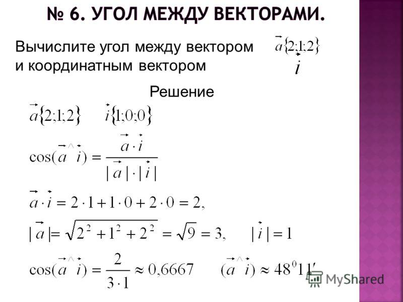 Вычислите угол между вектором и координатным вектором Решение