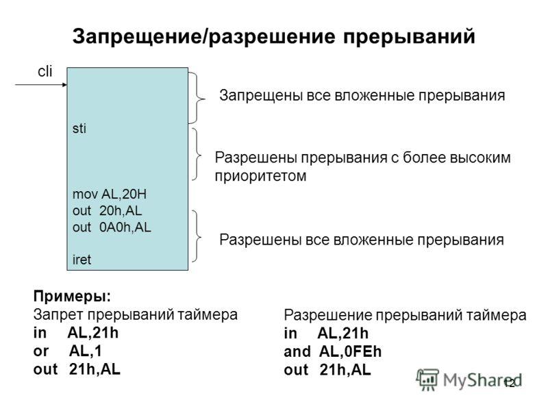 12 Запрещение/разрешение прерываний Примеры: Запрет прерываний таймера in AL,21h or AL,1 out 21h,AL sti mov AL,20H out 20h,AL out 0A0h,AL iret cli Запрещены все вложенные прерывания Разрешены прерывания с более высоким приоритетом Разрешены все вложе