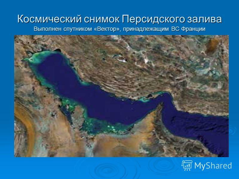 Космический снимок Персидского залива Выполнен спутником «Вектор», принадлежащим ВС Франции