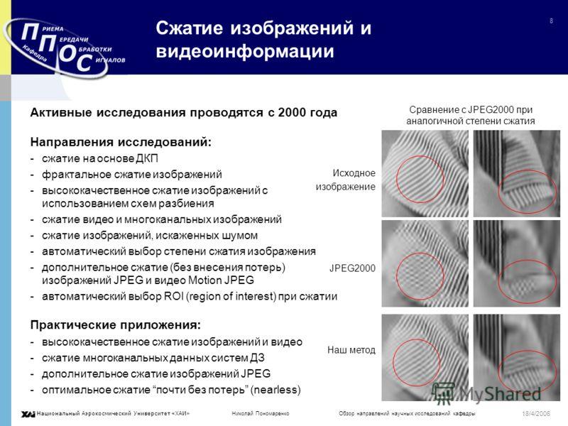 Национальный Аэрокосмический Университет «ХАИ» Обзор направлений научных исследований кафедры 8 Николай Пономаренко 18/4/2006 Сжатие изображений и видеоинформации Активные исследования проводятся с 2000 года Направления исследований: -сжатие на основ