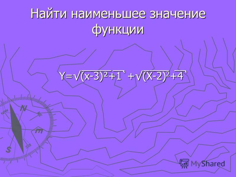 Найти наименьшее значение функции Y=(̅x̅-̅3̅)̅²̅+̅1̅`+(̅X̅-̅2̅)̅ 2 +̅4̅
