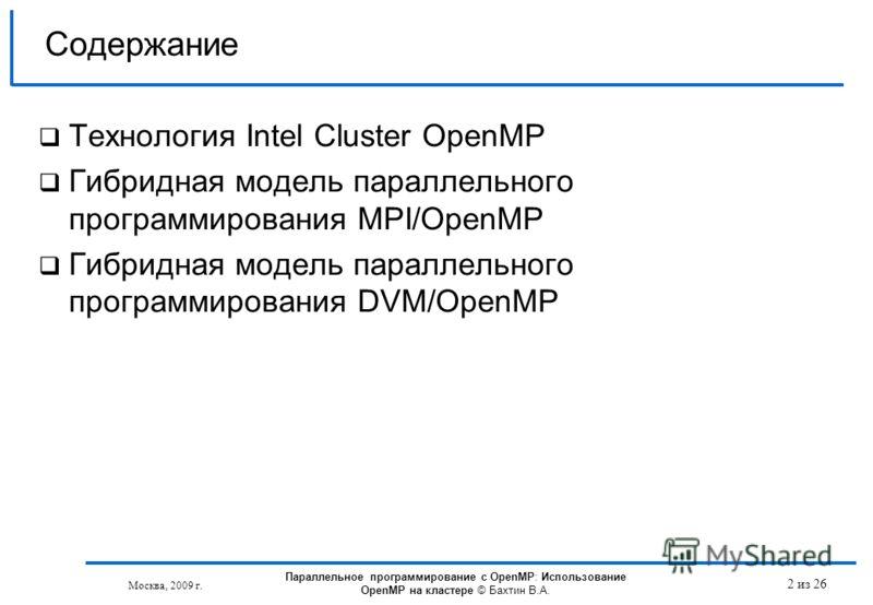 Москва, 2009 г. Параллельное программирование с OpenMP: Использование OpenMP на кластере © Бахтин В.А. 2 из 26 Содержание Технология Intel Cluster OpenMP Гибридная модель параллельного программирования MPI/OpenMP Гибридная модель параллельного програ