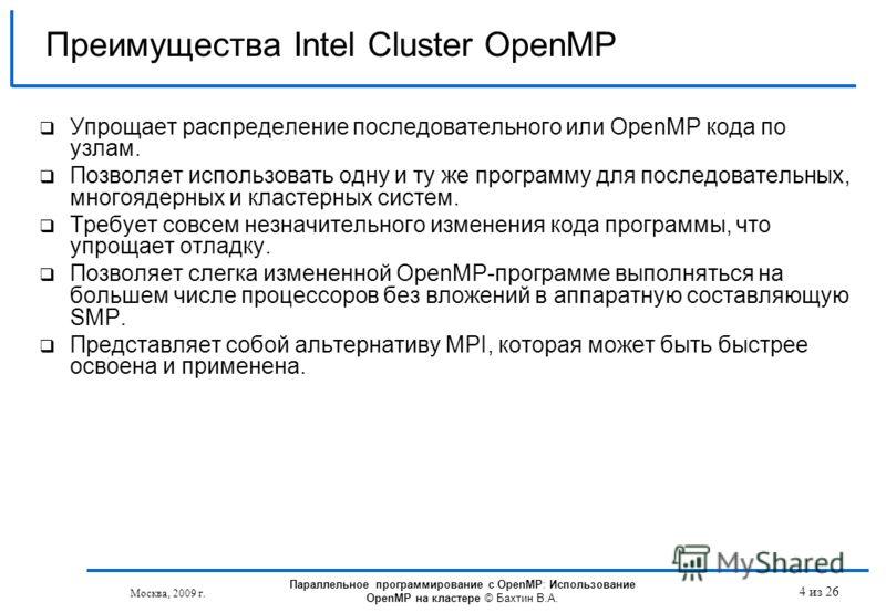 Москва, 2009 г. 4 из 26 Преимущества Intel Cluster OpenMP Упрощает распределение последовательного или OpenMP кода по узлам. Позволяет использовать одну и ту же программу для последовательных, многоядерных и кластерных систем. Требует совсем незначит