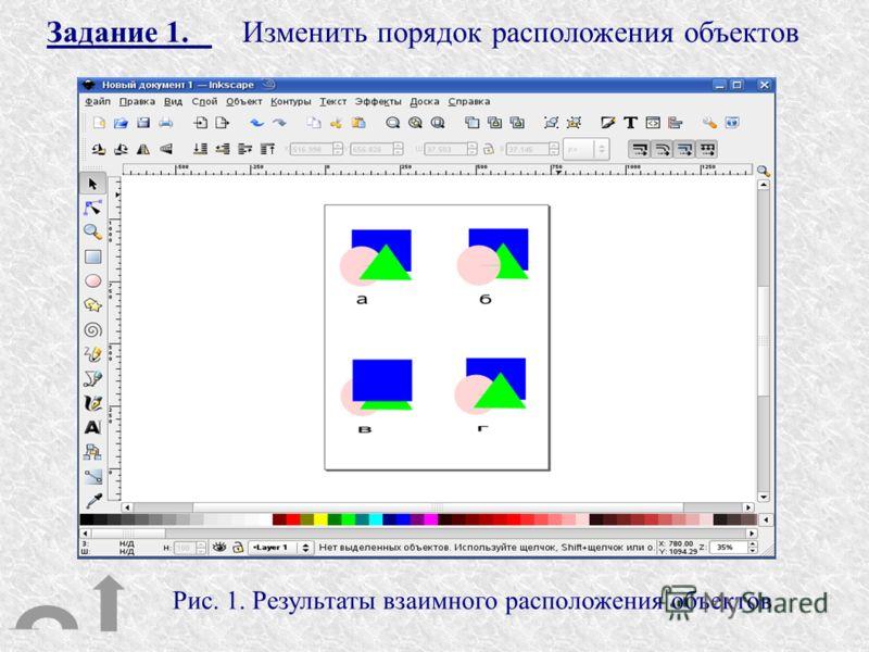 Рис. 1. Результаты взаимного расположения объектов Задание 1. Изменить порядок расположения объектов