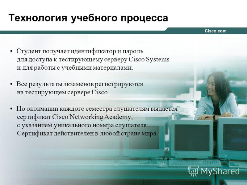 22 © 2004 Cisco Systems, Inc. All rights reserved. Студент получает идентификатор и пароль для доступа к тестирующему серверу Cisco Systems и для работы с учебными материалами. Все результаты экзаменов регистрируются на тестирующем сервере Cisco. По