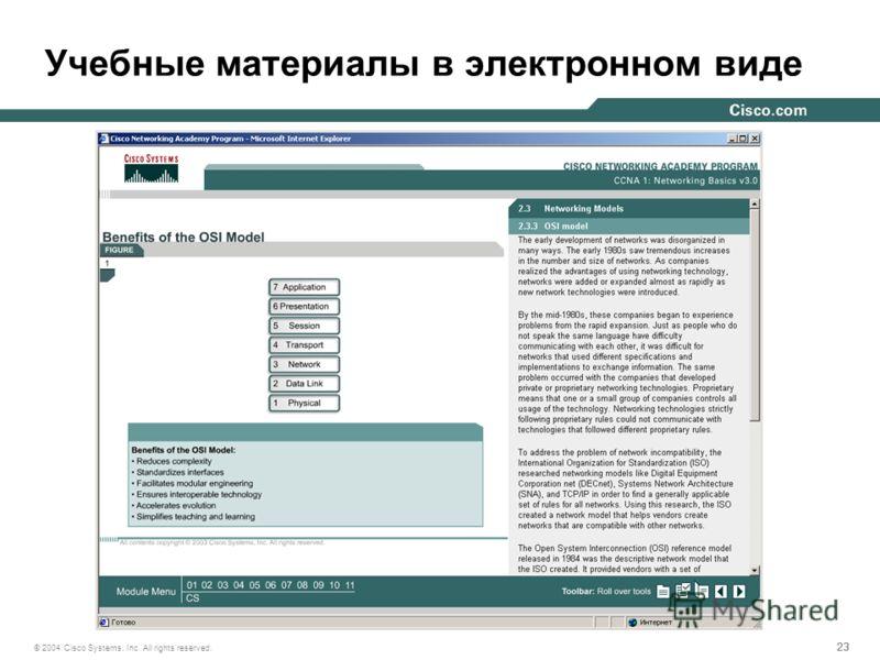 23 © 2004 Cisco Systems, Inc. All rights reserved. Учебные материалы в электронном виде
