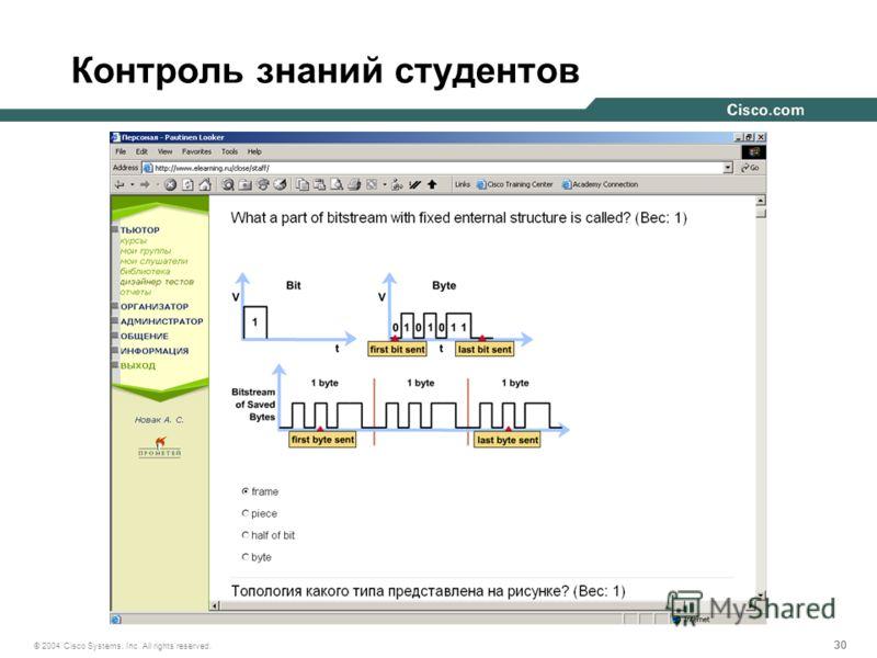 30 © 2004 Cisco Systems, Inc. All rights reserved. Контроль знаний студентов