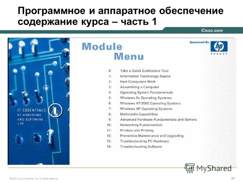 37 © 2004 Cisco Systems, Inc. All rights reserved. Программное и аппаратное обеспечение содержание курса – часть 1
